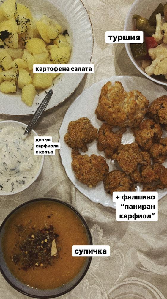 Вечеря с карфиол