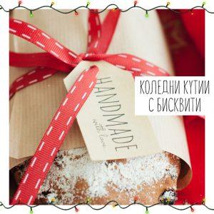 Коледни кутии с бисквити