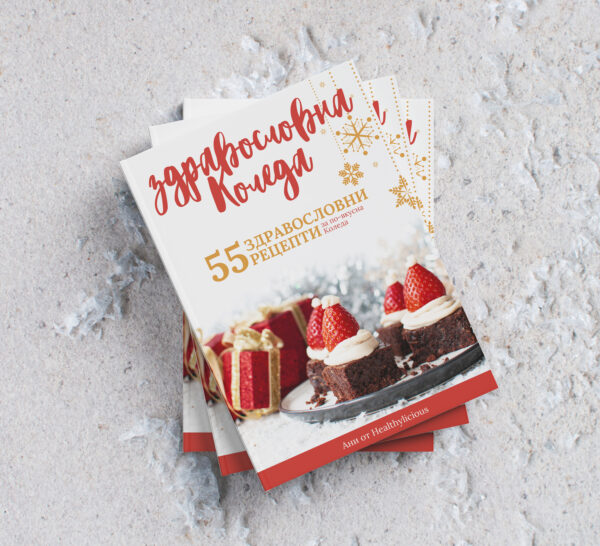 Christmas Cookbook by Healthylicious